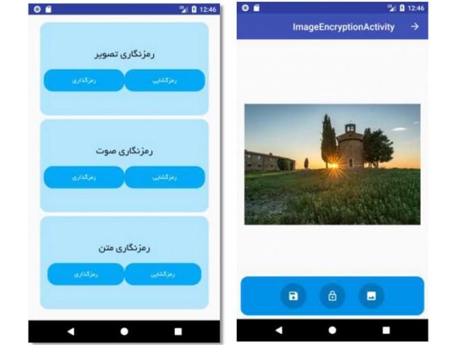 پروژه ارائه الگوریتم برای رمزنگاری تصویر، صوت و متن با قابلیت نصب بر روی ابزارهای همراه با Android + فیلم