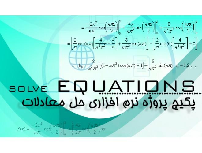 بسته آموزشی حل انواع معادلات مهندسی خطی، غیرخطی و... + فیلم آموزشی