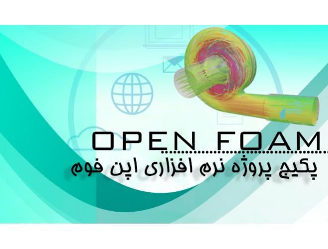 پکیج برترین پروژه های متن باز انجام شده با OpenFOAM + فیلم
