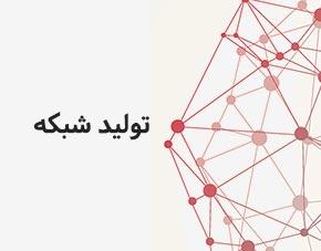 تولید شبکه