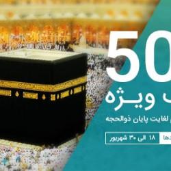 50درصد تخفیف ویژه از عید سعید غدیر خم تا پایان ماه ذوالحجه