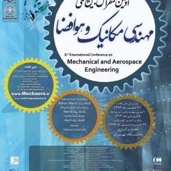 اولین کنفرانس بین المللی مهندسی مکانیک و هوافضا