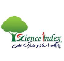 پایگاه اسناد و مدارک علمی